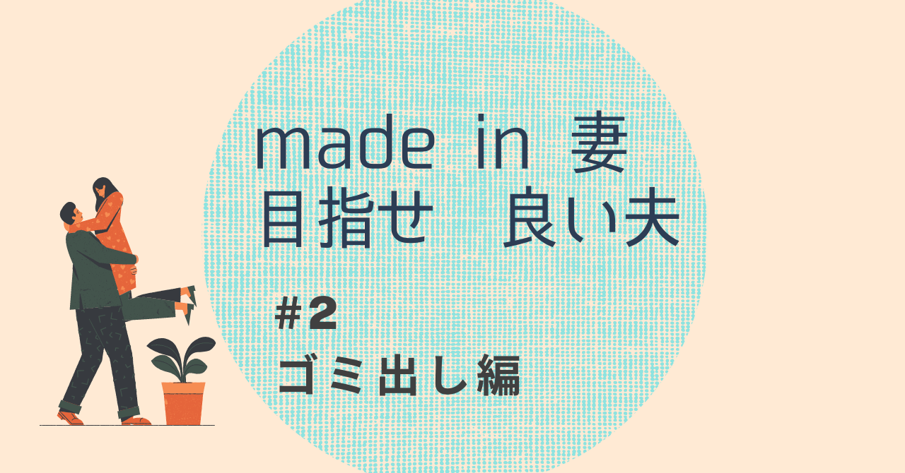 made in 妻#2