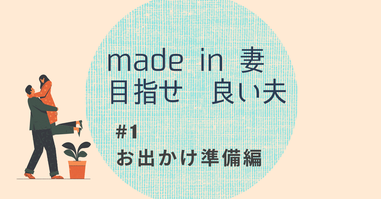 made in 妻#1